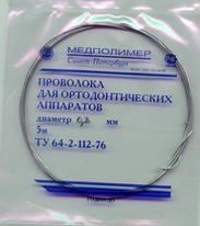 Проволока ортодонтическая 0.8